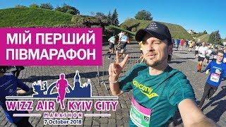 Wizz Air Kyiv City Marathon 2018 🏆 МІЙ ПЕРШИЙ ПІВМАРАФОН!