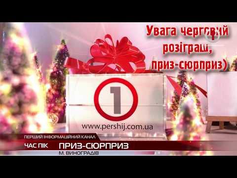 """Приз-сюрприз на Миколая від """"ПЕРШИЙ.com.ua"""" знайшов переможця у Виноградові"""