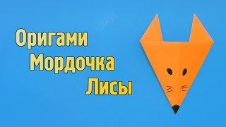 Как сделать мордочку лисы из бумаги своими руками (Оригами для детей)