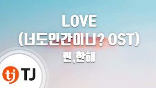 [TJ노래방] LOVE(너도인간이니? OST) - 린,한해 / TJ Karaoke