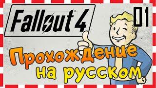 Прохождение FALLOUT 4 на русском. 01 - НАЧАЛО