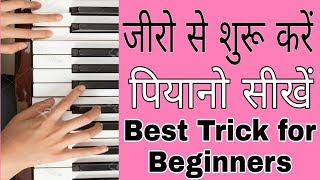 how to play piano with surity | piano lesson | easy piano tutorial | basics for beginners