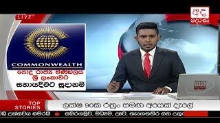 Ada Derana Late Night News Bulletin 10.00 pm - 2018.11.06 Thumbnail