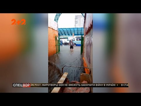 СПЕЦКОР | Новини 2+2: Сильна злива накрила Рівне
