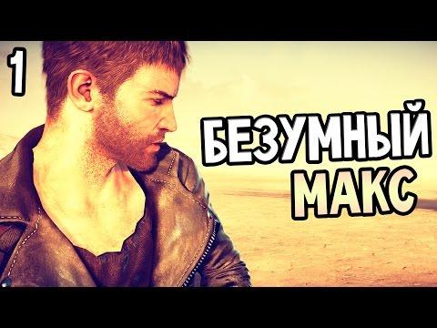 Mad Max Прохождение На Русском #1 — НУЖНО?