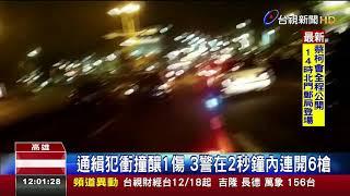 影片曝光!殺人通緝犯拒檢衝撞警轟6槍