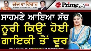 Chajj Da Vichar 772 || Reality Disclosed That Why Amar Noorie Took Break From Singing