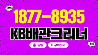 김천보일러배관청소, 구미난방배관청소(수도 이물질) 업체