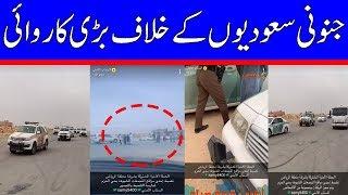 Saudi Arabia Latest News Updates From Riyadh City    18 May 2019    Saudi News Urdu/Hindi