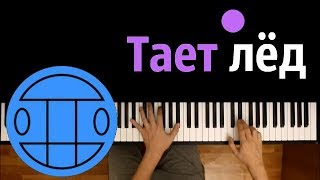 ГРИБЫ - ТАЕТ ЛЁД ● караоке | PIANO_KARAOKE ● ᴴᴰ + НОТЫ