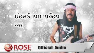 บ่อสร้างกางจ้อง - วงซูซู (Official Audio)