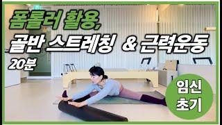 임신초기 임산부 운동: 폼롤러를 이용한 골반 주변 운동