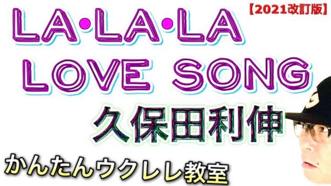【2021改訂版】LA・LA・LA LOVE SONG / 久保田利伸 《ウクレレ 超かんたん版 コード&レッスン付》 #GAZZLELE