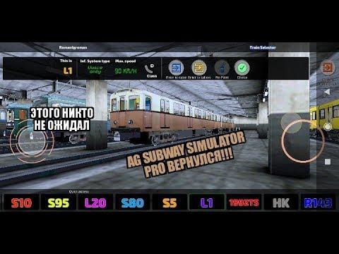 [Ag Subway Simulator Pro] Игра возвращается!? || Намёк на новое обновление!? Зависла игра через баг
