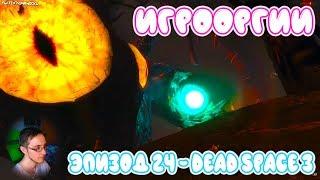 Скачать NightWayfarer Игрооргии СМОТРИТ Эпизод 24 Dead Space 3