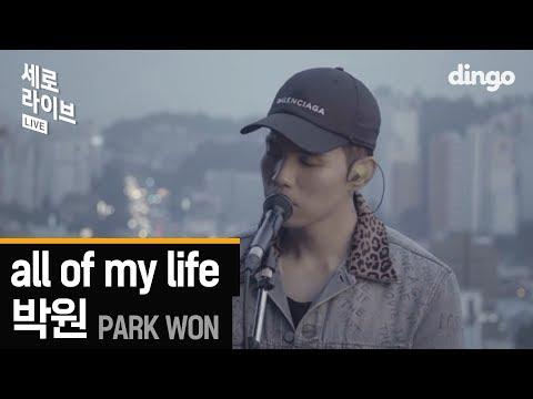 [세로라이브] 박원 - all of my life