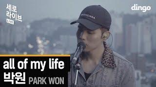 박원 all of my life 세로라이브 live