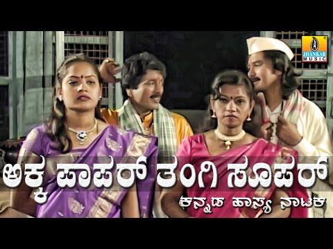 Akka Paapar Tangi Super - Kannada Comedy Drama