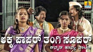 akka paapar tangi super kannada comedy drama