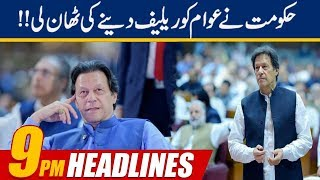 News Headlines  900pm  15 Dec 2019  24 News Hd