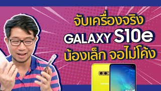 Galaxy S10e น้องเล็กจอไม่โค้ง กล้องสวย สเปคเทพ ราคาคุ้ม! | Droidsans