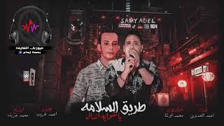 اغنيه طريق السلامة  غناء احمد العدوي صولوهات محمد اوشا حصريات ع ميوزك النعايمه 2021