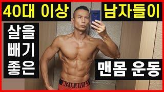 40대 이상 남자들이 살을 빼기 좋은 맨몸운동: 50대…