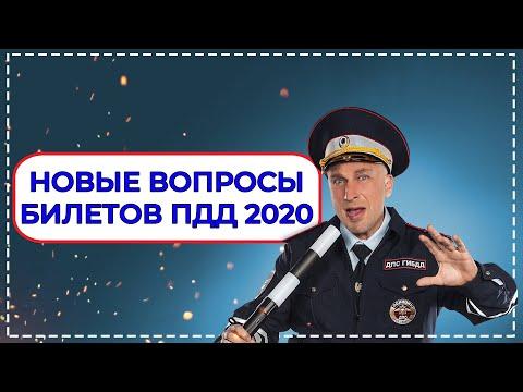 Срочно. Новые вопросы билетов ПДД 2020