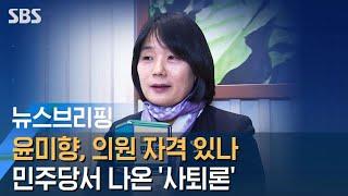 윤미향, 의원 자격 있나…민주당서 나온 '사퇴론' / SBS / 주영진의 뉴스브리핑