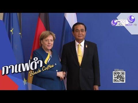 ใคร? คือพันธมิตรของ EU ในการเมืองโลก - วันที่ 18 Sep 2019