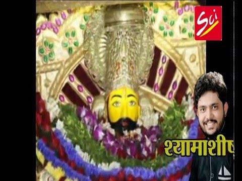 Dakiya Likhde Parwano म्हारे श्याम ने // Rajasthani Khatu SHyam Bhajan // Manish Bhatt