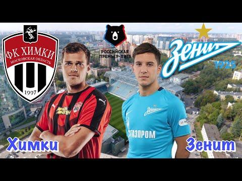 Химки - Зенит | РПЛ 13 тур 01.11.20 | прогноз на матч Обзор