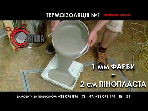 """Нанесение! Жидкая термоизоляция №1 """"NANOFARBA"""" (Украина)"""