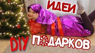 видео Что подарить на Новый год? Идеи новогодних подарков своими руками