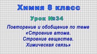 Химия 8 класс (Урок№34 - Обобщение по теме «Строение атома. Строение вещества. Химическая связь»)