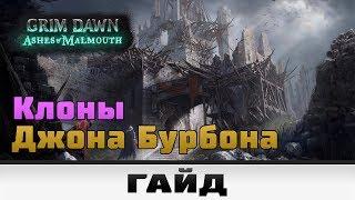 Grim Dawn - Клоны Джона Бурбона | Гайд