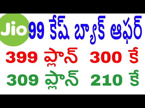 99 RUPEES CASH BACK ON JIO RECHARGE IN TELUGU