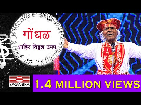 गोंधळ (Gondhal)/ Shahir Vithal Umap / Marathi Folk / Sagarika Live