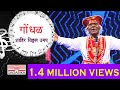 Download गोंधळ (Gondhal)/ Shahir Vithal Umap / Marathi Folk / Sagarika Live MP3 song and Music Video