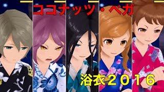 2016年8月 納涼!新作浴衣キャンペーン 浴衣2016のモーション ココナッ...