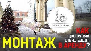Фотозона в Москве. Доставка фотозоны из больших цветов в аренду.