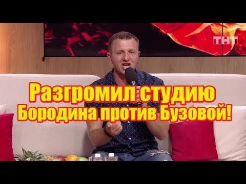 """Яббаров разгромил студию """"Бородина против Бузовой"""". Дом2 новости"""