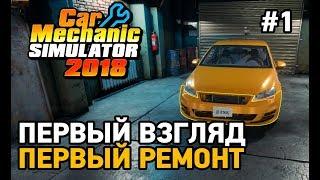 Car mechanic simulator 2018 #1 Первый взгляд,первый ремонт