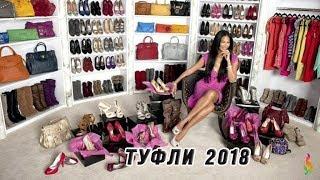 Модные туфли весна-лето 2018 фото обзор, новинки, тренды
