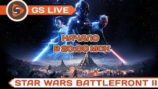 Star Wars Battlefront 2. Стрим GS LIVE