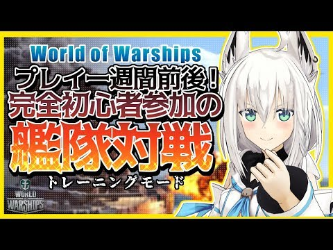 【#wows】完全初心者参加の艦隊対戦じゃい!