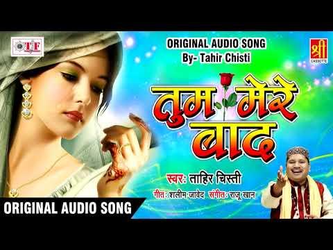तुम मेरे बाद ~ Tahir Chisti Original Song ~ Tum Mere Bad ~ Hindi Hit Song 2018 ~ Tahir Chisti Song