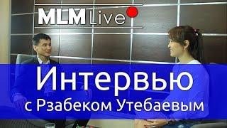 [MLM Live] Интервью с Топ Лидером №1