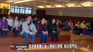 20130417 香港佛教聯合會小學師生齊聚 參訪普門寺