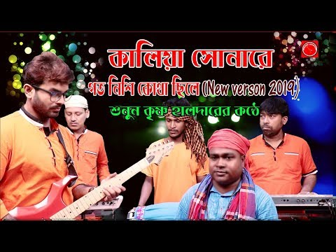 kaliya-sonare||-কালিয়া-সোনা-রে-(new-version-2019)||-krishna-haldar||-popular-bengali-folk-song-2019